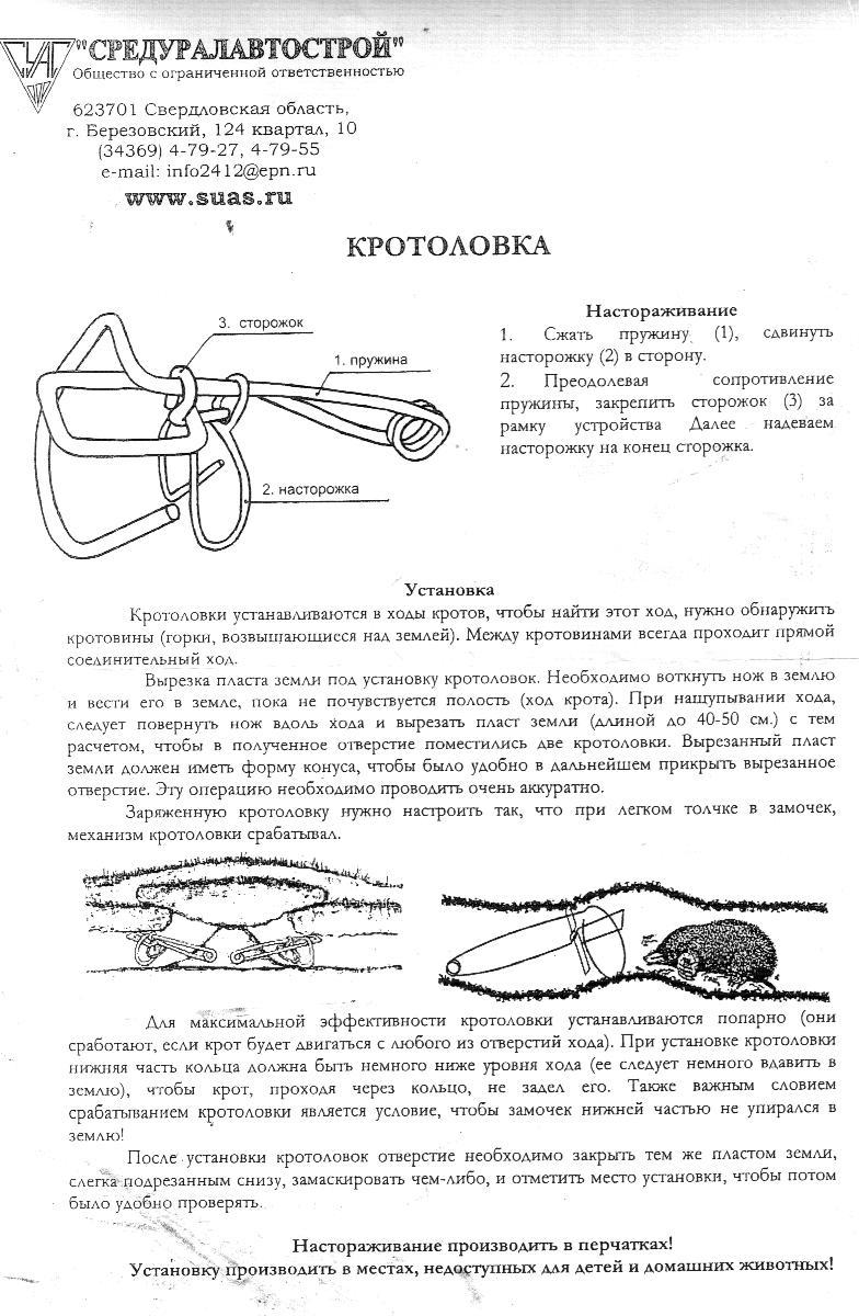 Кротоловка труба своими руками чертежи